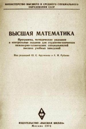 Методические указания и контрольные задания. Арутюнов Ю.С.