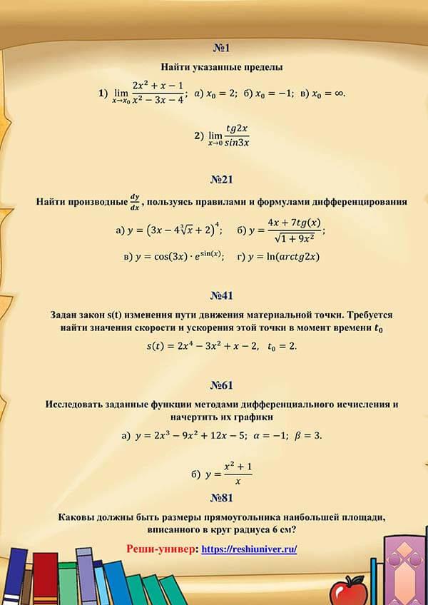 Зд_В-1 КР№2 - ziso