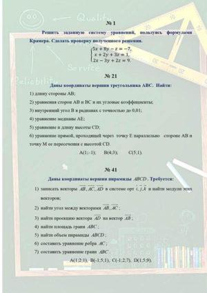 Методичка для инженерных специальностей КР1-В1