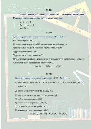 Линейная алгебра заочники В-10 волгау