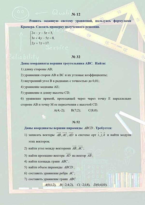 Линейная алгебра заочники В-12 волгау