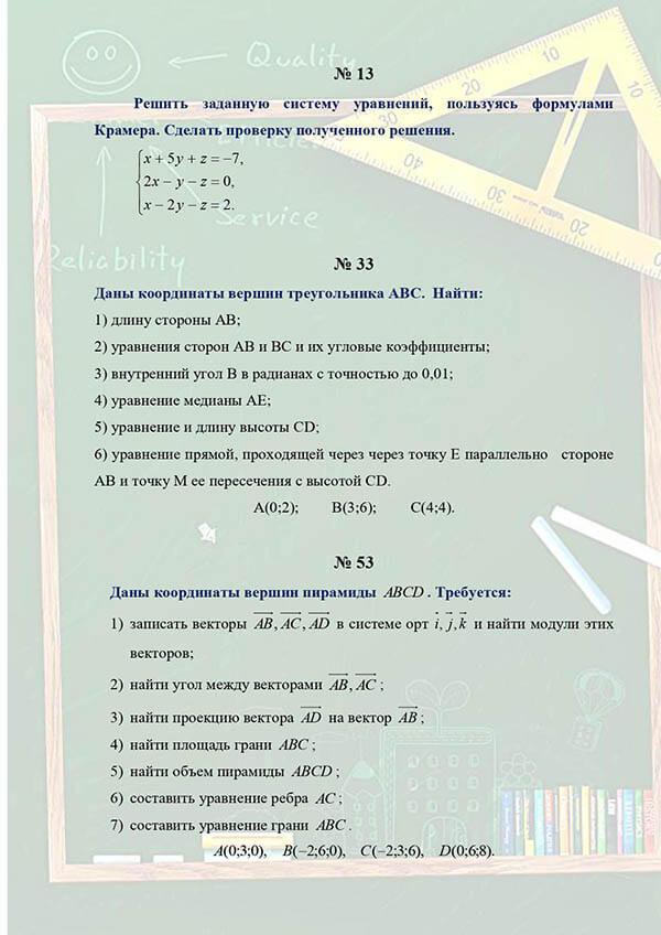 Линейная алгебра заочники В-13 волгау