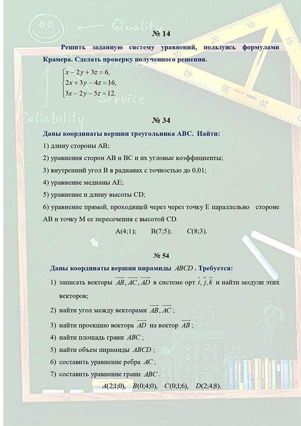 Линейная алгебра заочники В-14 волгау