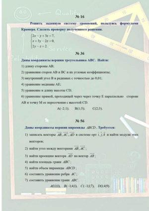 Линейная алгебра заочники В-16 волгау