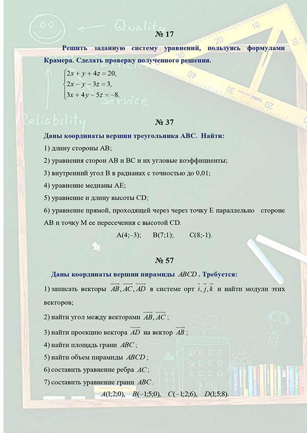 Линейная алгебра заочники В-17 волгау