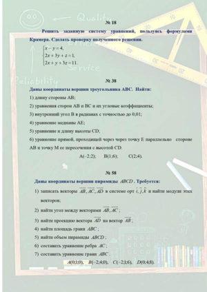 Линейная алгебра заочники В-18 волгау