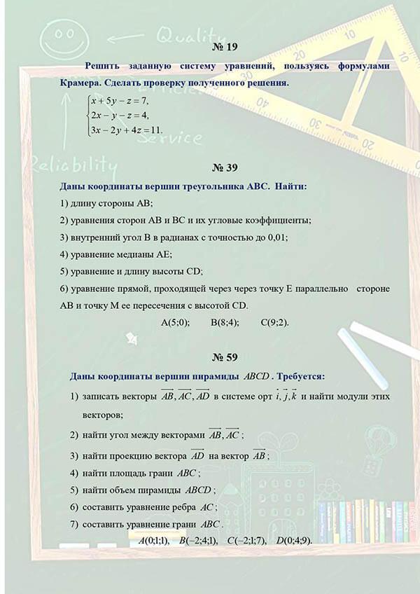Линейная алгебра заочники В-19 волгау