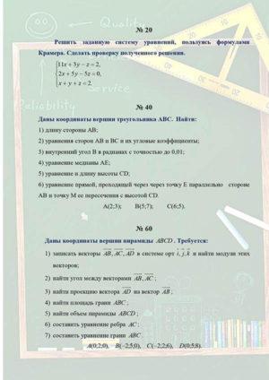 Линейная алгебра заочники В-20 волгау