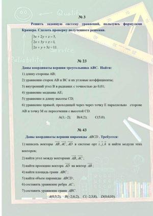 Линейная алгебра заочники В-3 волгау
