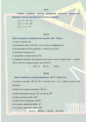 Линейная алгебра заочники В-4 волгау