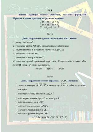 Линейная алгебра заочники В-5 волгау