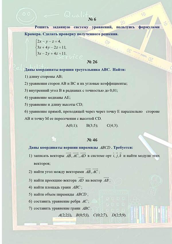 Линейная алгебра заочники В-6 волгау