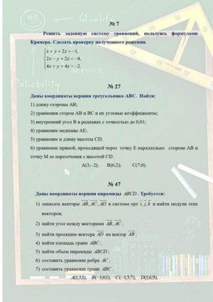 Линейная алгебра заочники В-7 волгау