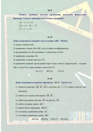 Линейная алгебра заочники В-9 волгау