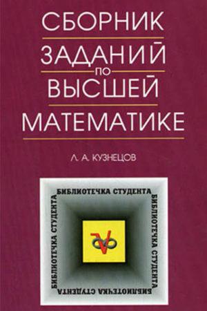 Сборник заданий по высшей математике. Л.А.Кузнецов