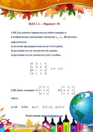 Зд-idz 1.1_V-10 Рябушко