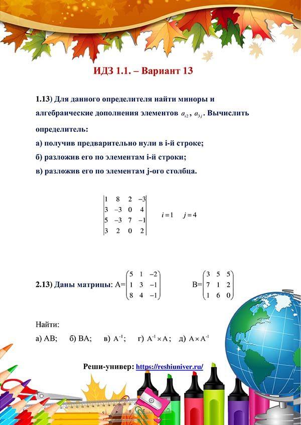 Зд-idz 1.1_V-13 Рябушко