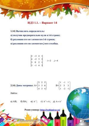 Зд-idz 1.1_V-14 Рябушко