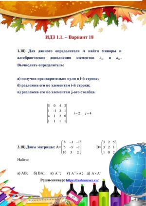 Зд-idz 1.1_V-18 Рябушко