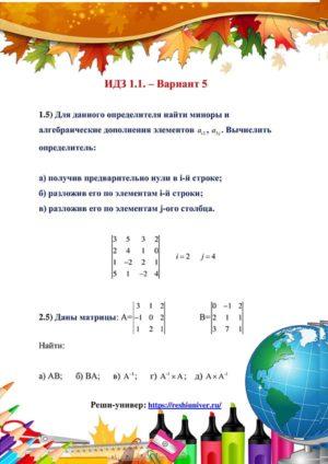 Зд-idz 1.1_V-5 Рябушко