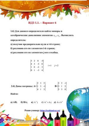 Зд-idz 1.1_V-6 Рябушко