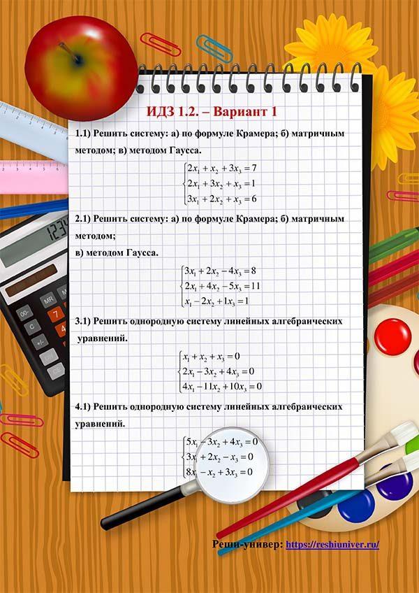 Рябушко ИДЗ-1.2 В-1