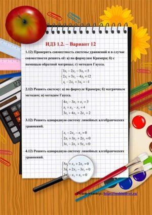 Рябушко ИДЗ-1.2 В-12