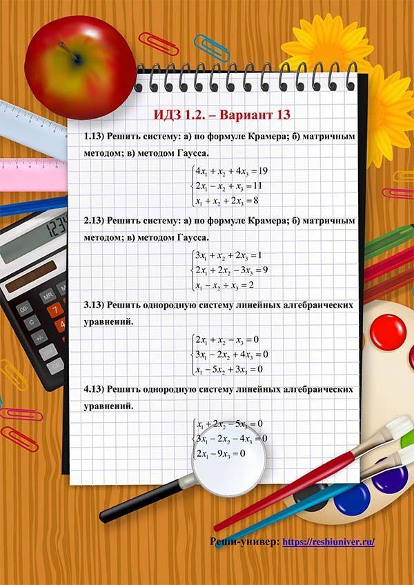 Рябушко ИДЗ-1.2 В-13