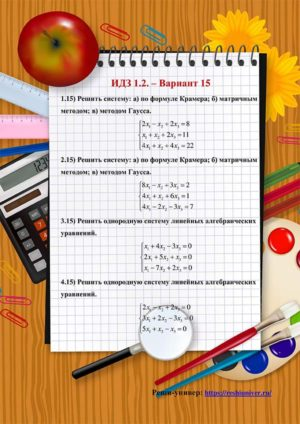 Рябушко ИДЗ-1.2 В-15
