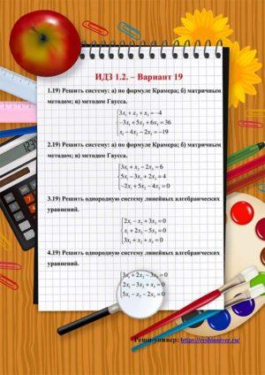 Рябушко ИДЗ-1.2 В-19