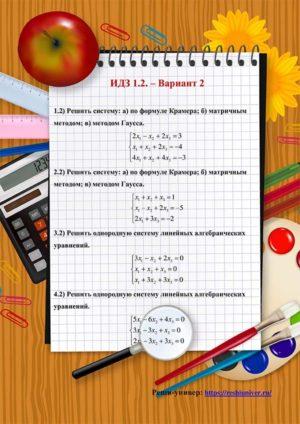 Рябушко ИДЗ-1.2 В-2