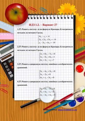 Рябушко ИДЗ-1.2 В-27