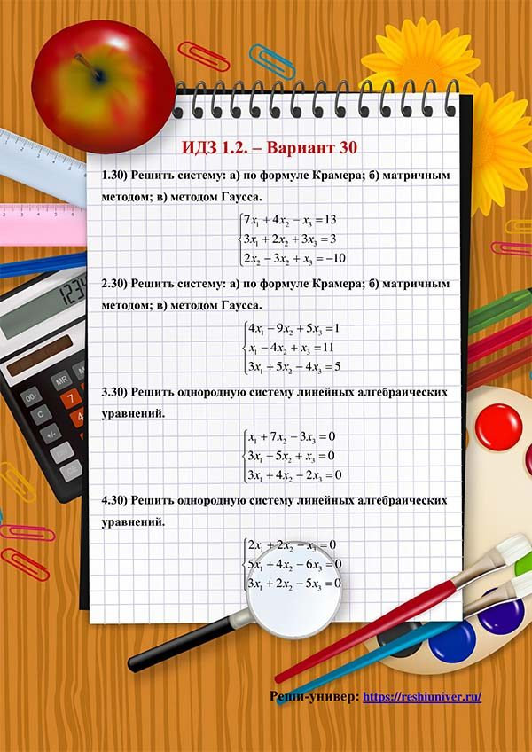 Рябушко ИДЗ-1.2 В-30