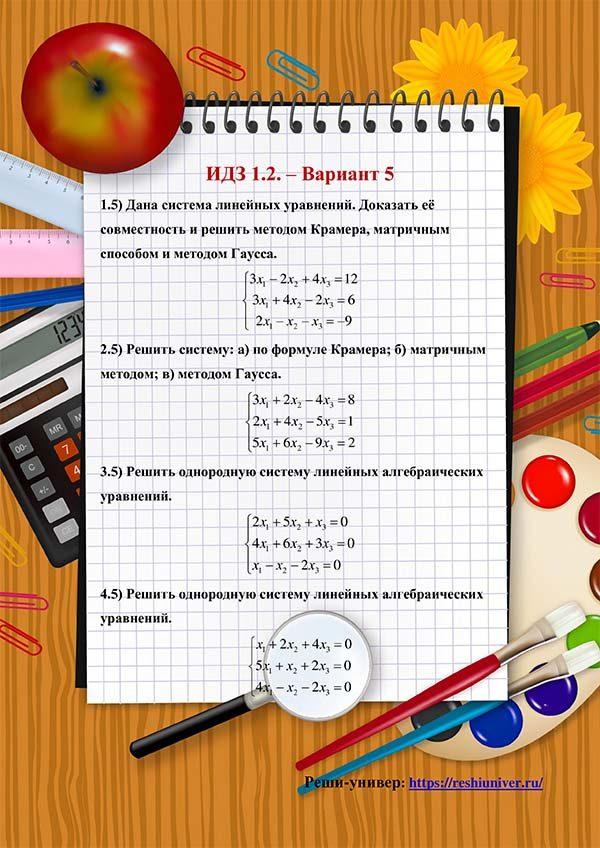 Рябушко ИДЗ-1.2 В-5