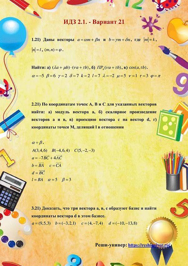 Зд-idz 2.1_V-21 Рябушко