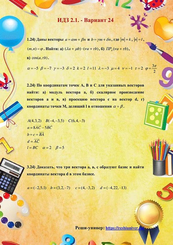 Зд-idz 2.1_V-24 Рябушко