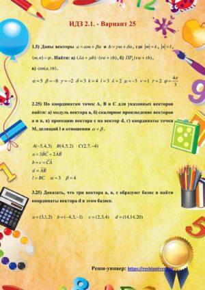 Зд-idz 2.1_V-25 Рябушко