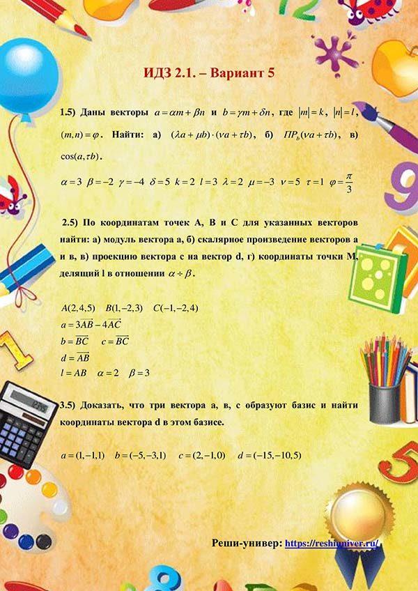 Зд-idz 2.1_V-5 Рябушко