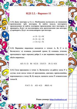 Зд-idz 2.2_V-11 Рябушко