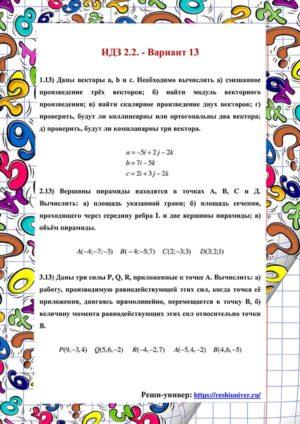 Зд-idz 2.2_V-13 Рябушко