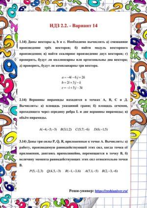 Зд-idz 2.2_V-14 Рябушко