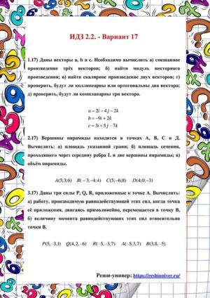 Зд-idz 2.2_V-17 Рябушко