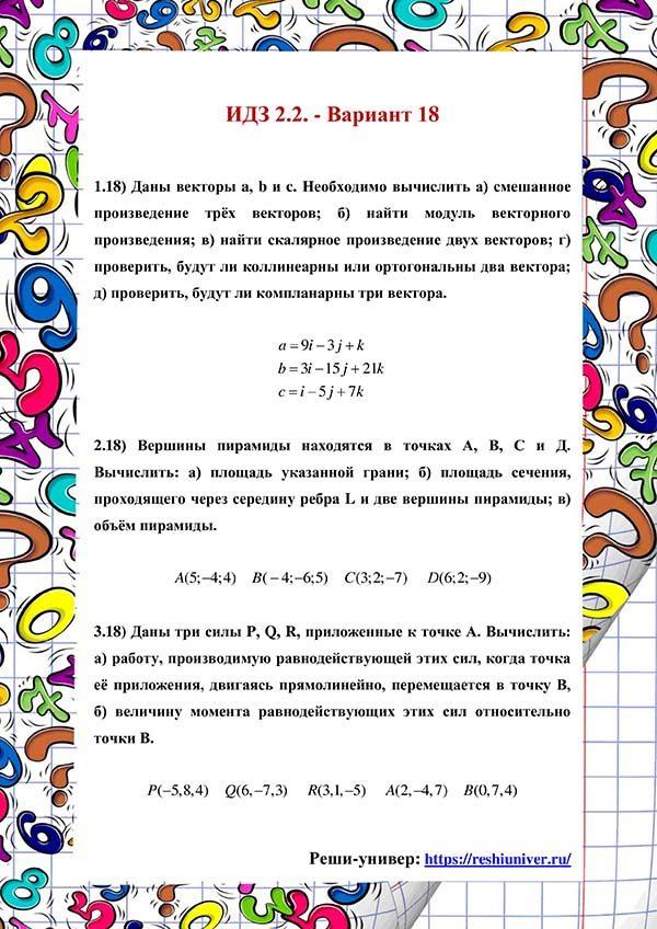 Зд-idz 2.2_V-18 Рябушко