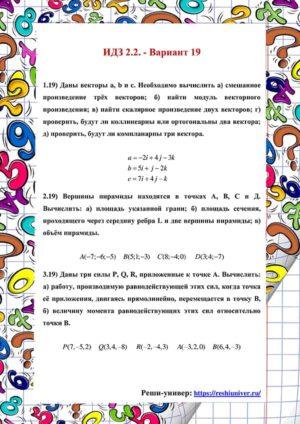 Зд-idz 2.2_V-19 Рябушко