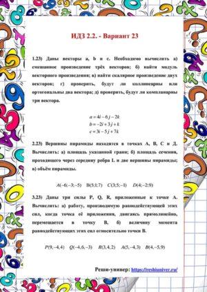 Зд-idz 2.2_V-23 Рябушко