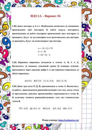 Зд-idz 2.2_V-26 Рябушко