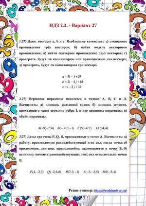 Зд-idz 2.2_V-27 Рябушко