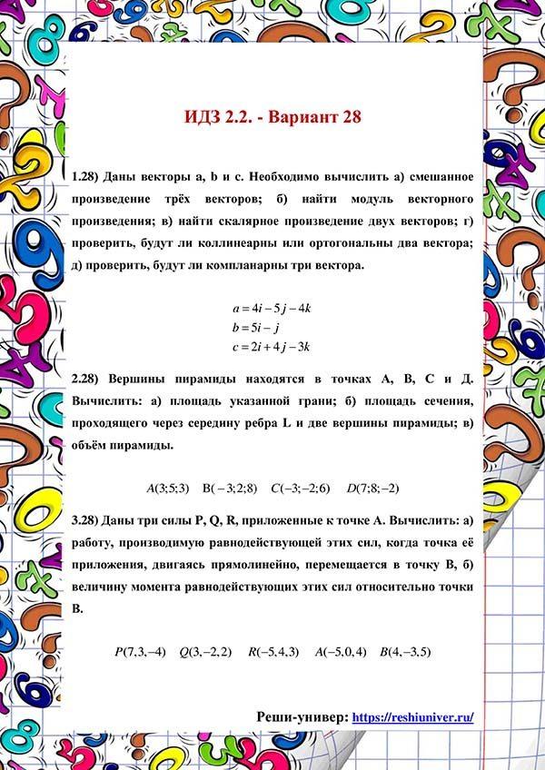 Зд-idz 2.2_V-28 Рябушко