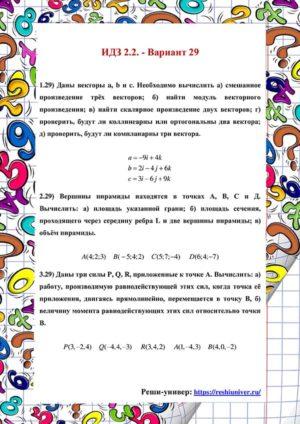 Зд-idz 2.2_V-29 Рябушко