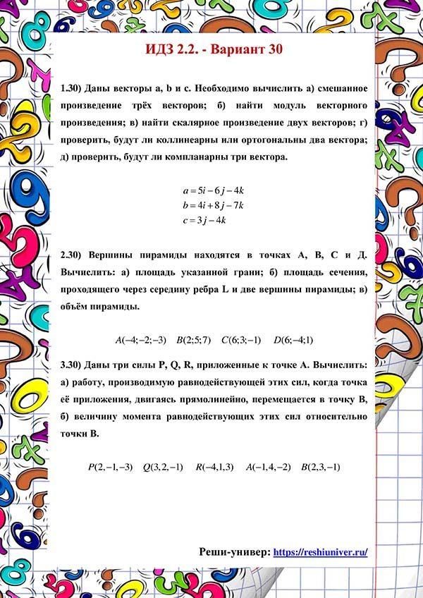 Зд-idz 2.2_V-30 Рябушко
